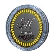МИРЗА, именная монета 10 рублей, с гравировкой