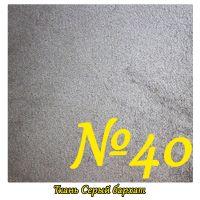 Ткань №40 Серый