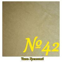 Ткань №42 Кремовый