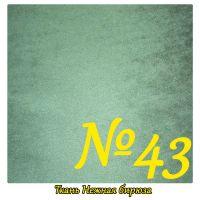 Ткань №43 Нежная бирюза