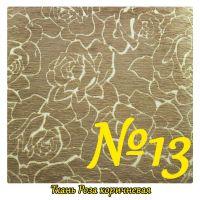 Ткань №13 Роза коричневая