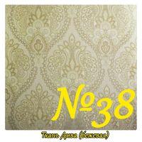 Ткань №38 Восток (бежевая)