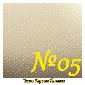 Ткань №05 Корона бежевая