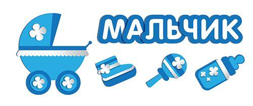 Наклейка КОЛЯСКА-МАЛЬЧИК