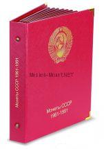 Альбом для монет СССР регулярного чекана 1961-1991 гг. (по годам)