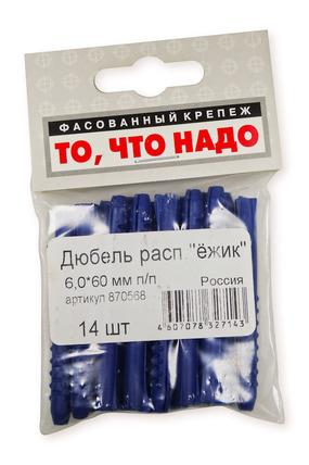 Дюбель расп.п/п (ежик) 6х60 14(шт)