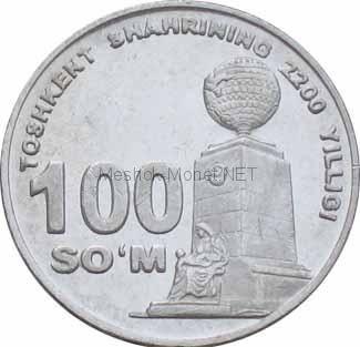 100 сум 2009, Узбекистан, 2200 лет Ташкенту