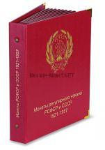 Альбом для монет РСФСР и СССР регулярного чекана 1921-1957 (по годам)