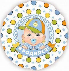 Шар гелиевый круглый Я РОДИЛСЯ