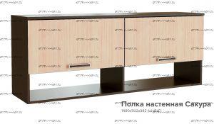 Полка настенная Сакура (1400x382x502) (Гостиная)