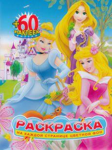 """Книжка раскраска """"Принцессы Диснея"""", 16 раскрасок + 60 наклеек"""