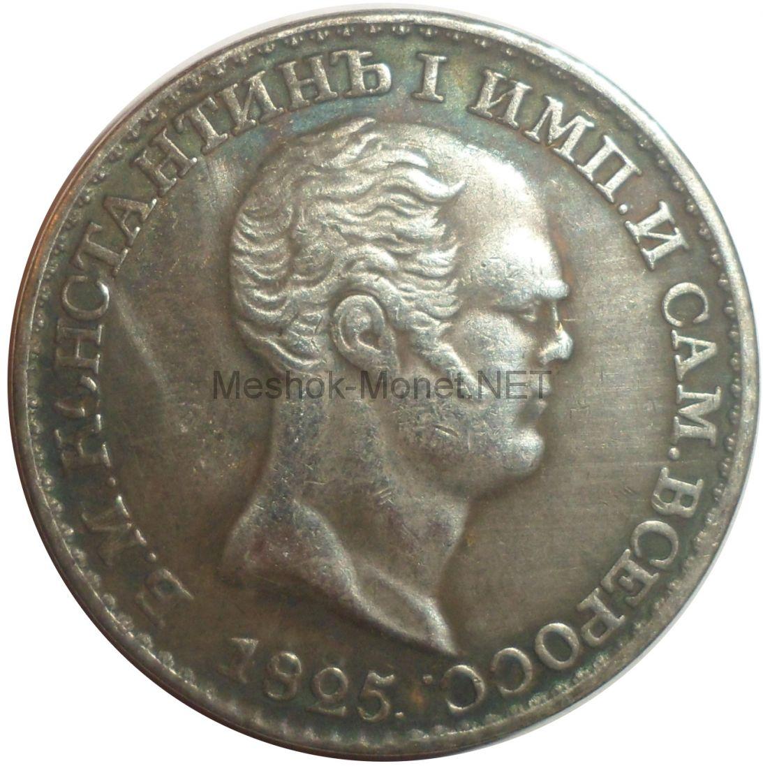 Копия монеты Константиновский рубль 1825 года