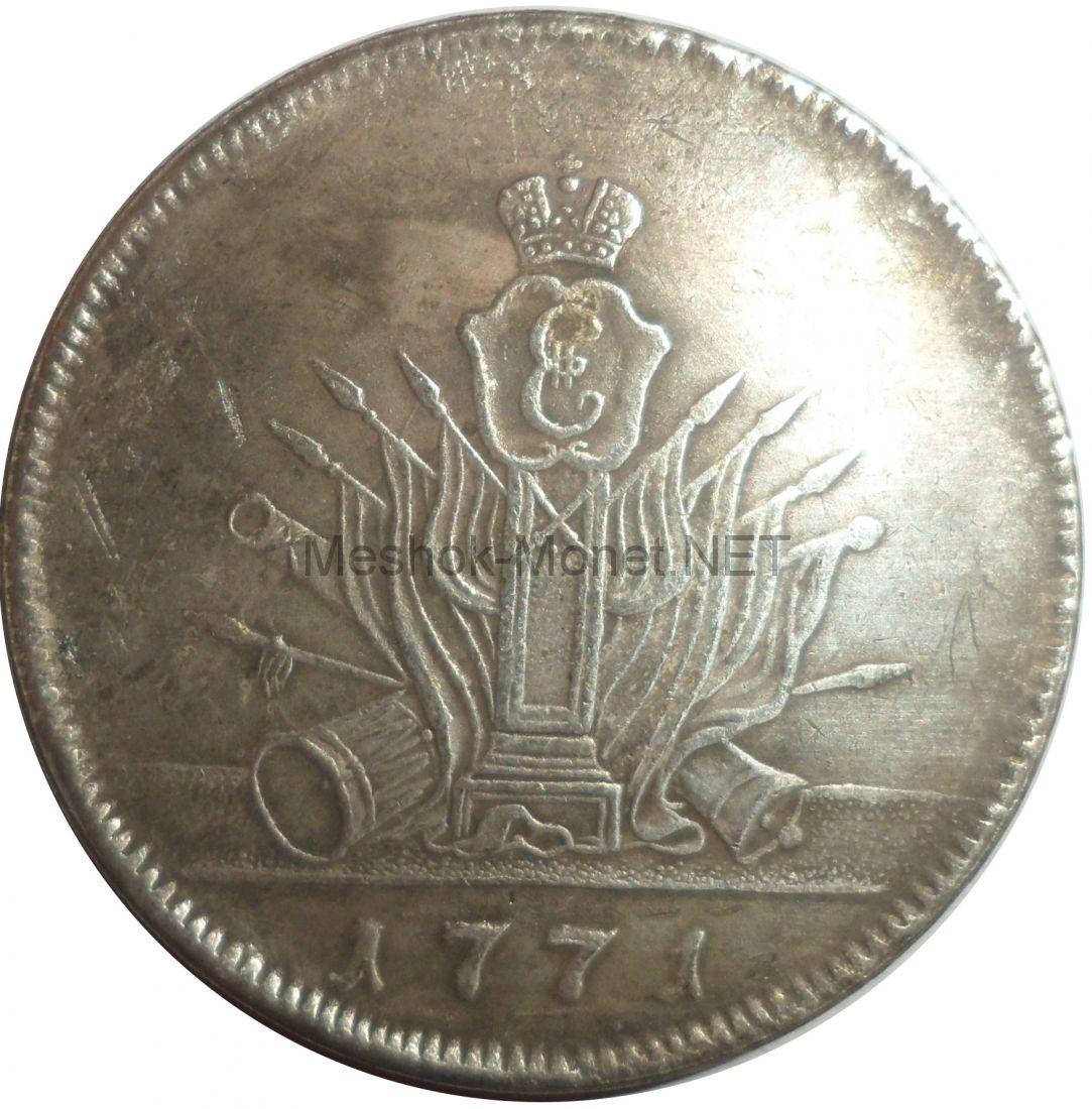 Копия монеты 5 копеек 1771 года для Молдовы