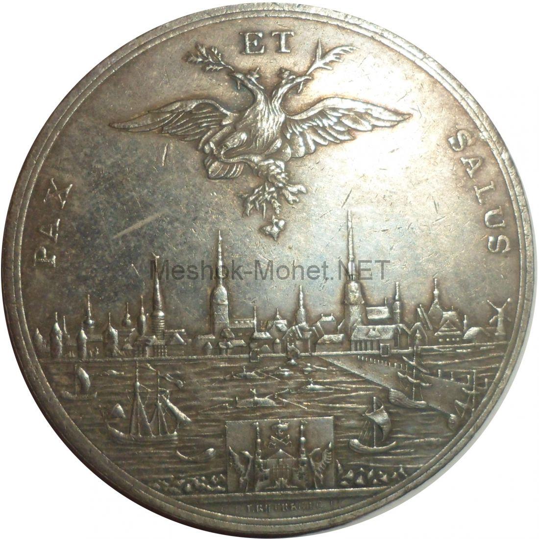 Копия медали В память 100-летия присоединения Риги к России 1810