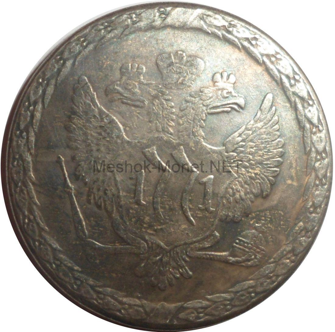 Копия монеты 1771 год Пугачевский рубль