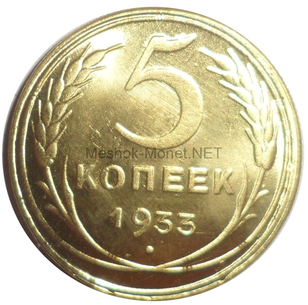 Копия монеты 5 копеек 1933 года