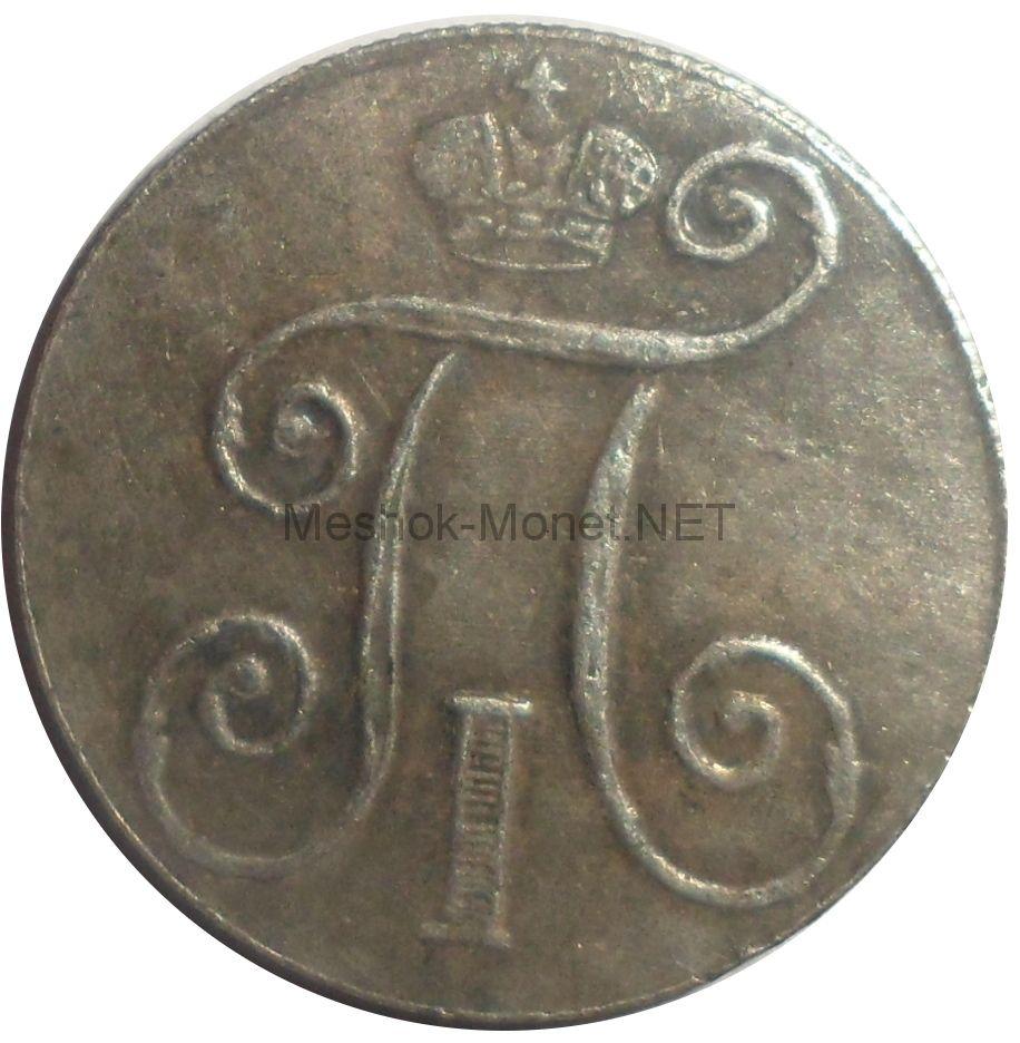 Копия монеты 10 копеек 1798 года
