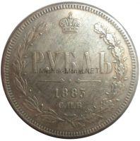 Копия монеты рубль 1883 года