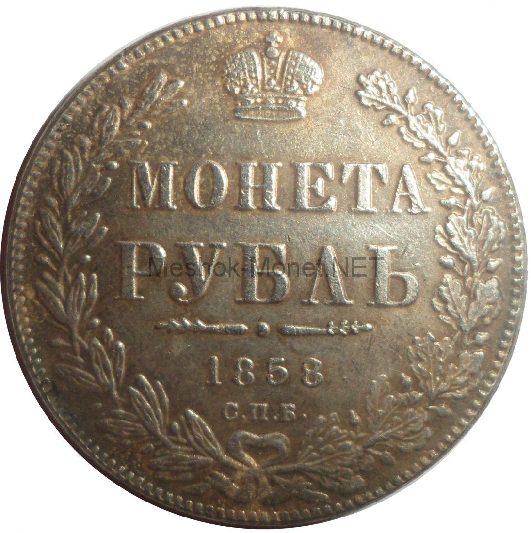 Копия монеты рубль 1858 года