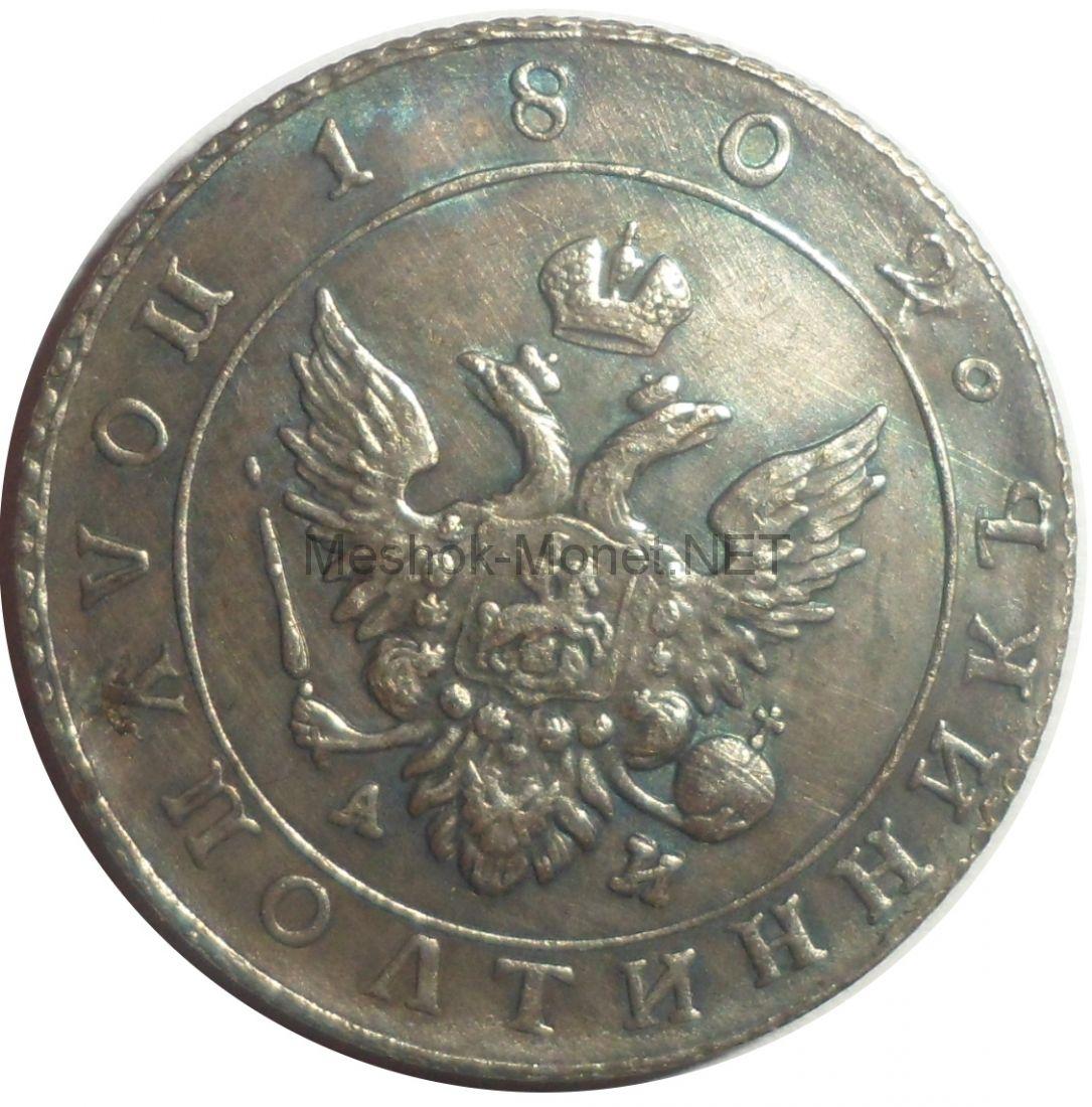 Копия монеты полтина 1802 года