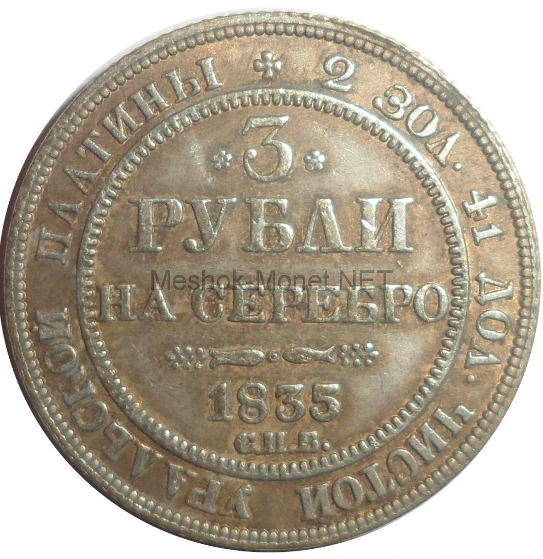Копия монеты 3 рубля 1835 года спб