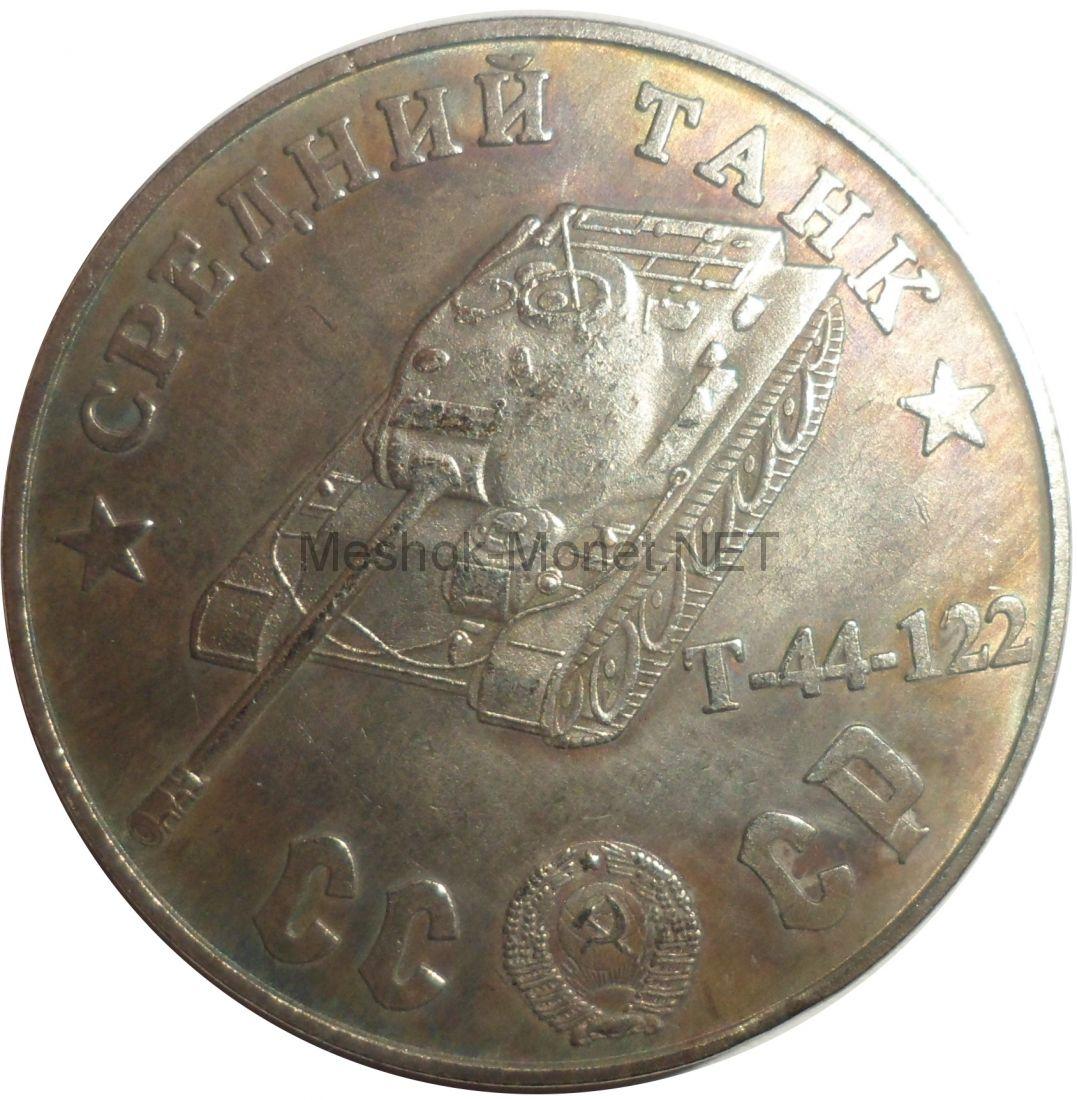 Копия 100 рублей 1945 года средний танк Т - 44 - 122