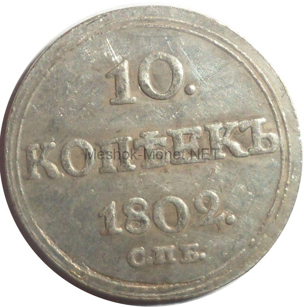 Копия монеты 10 копеек 1802 года
