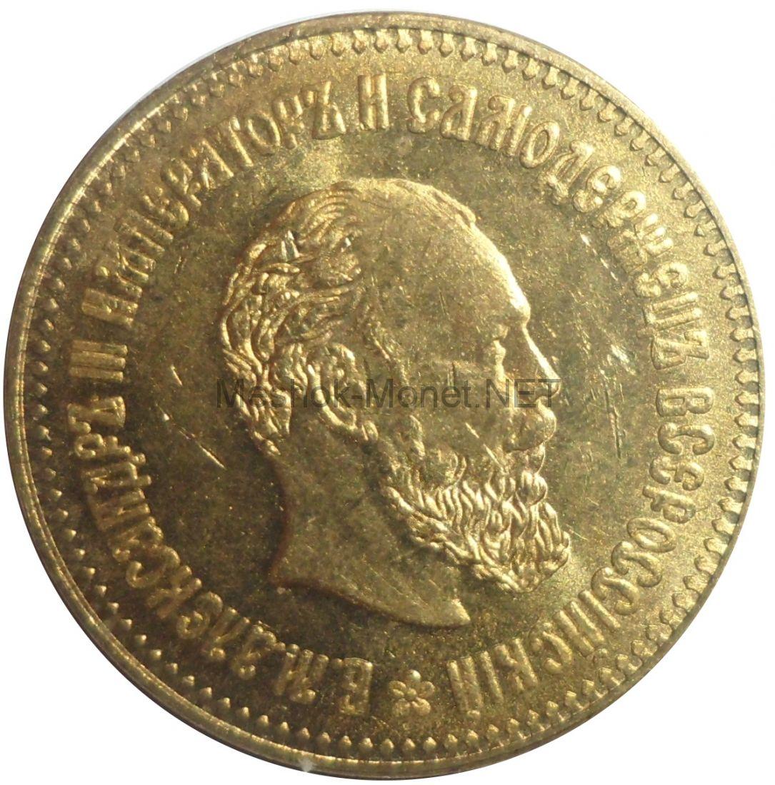 Копия монеты 5 рублей 1886 года