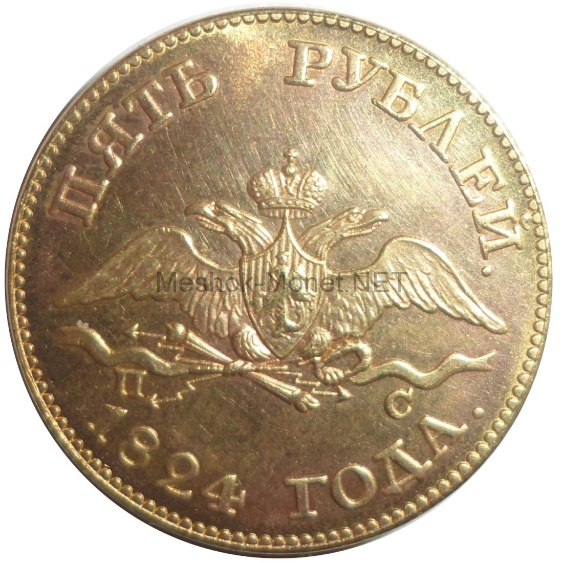 Копия монеты 5 рублей 1824 г. СПБ ПС. Александр I.