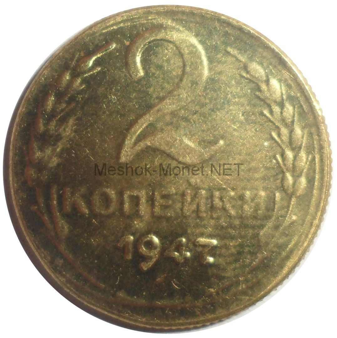 Копия монеты 2 копейки 1947 года
