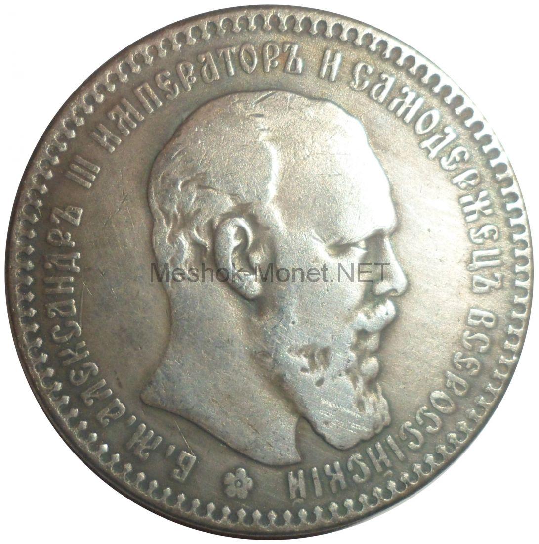Копия монеты рубль 1888 года