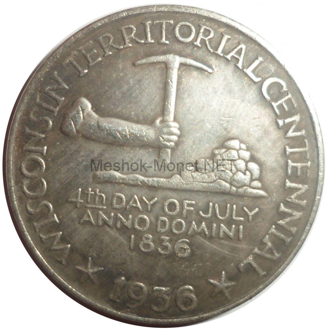 Копия монеты 50 центов 1936 года 100 лет штату Висконсин