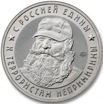 "Жетон ммд ""Батальон Восток спецназ  ГРУ"""