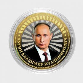 10 рублей В.В.ПУТИН, цветная,гравировка
