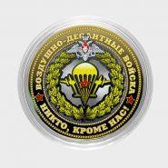 10 рублей ВДВ РФ (военная серия), цветная,гравировка