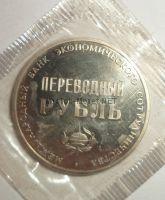 Переводный рубль 1988 года.