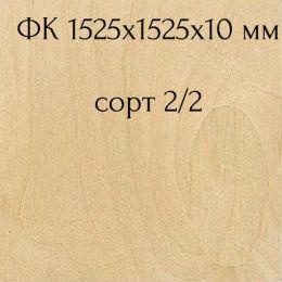 Фанера ФК 1525*1525*10 мм