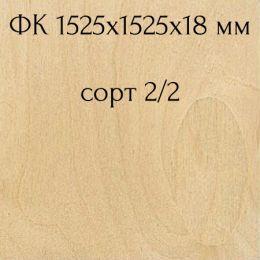 Фанера ФК 1525*1525*18 мм
