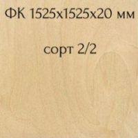 Фанера ФК 1525*1525*20 мм
