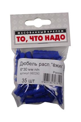 Дюбель распорный 'ежик' 6,0*30 35(шт)