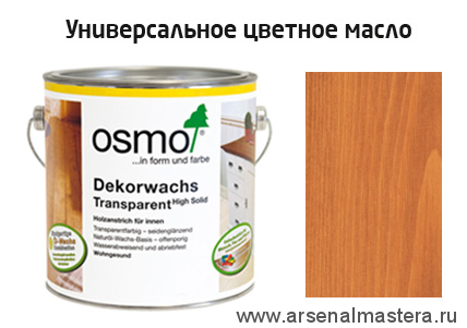 Цветное масло OSMO 3137 Dekorwachs Transparent Tоne Вишня 0,75 л