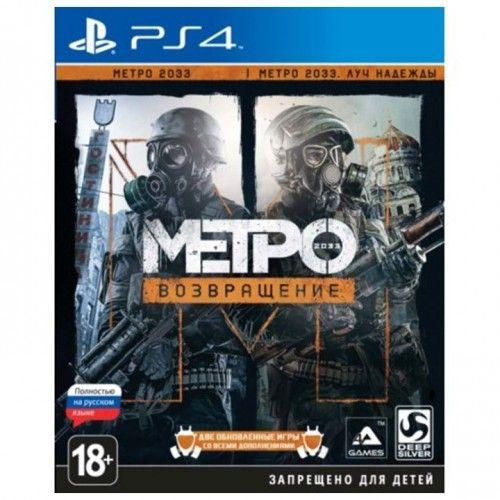 Игра Metro 2033 Redux / Возвращение (PS4)