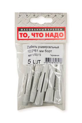 Дюбель универсальный 10*61 5(шт)