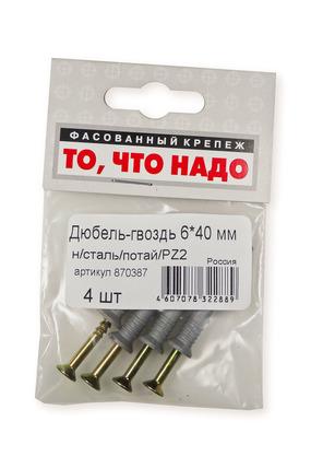 Дюбель-гвоздь 6*40 PZ2 4(шт)