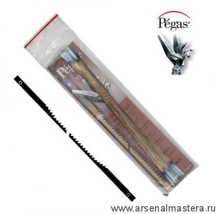 Пилки лобзиковые Pegas со штифтами  по дереву Pinned Coping Regular 3х0.5х165мм 15tpi 6 шт М00013436