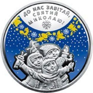 5 гривен 2016 г День Святого Николая /Дед Мороз/