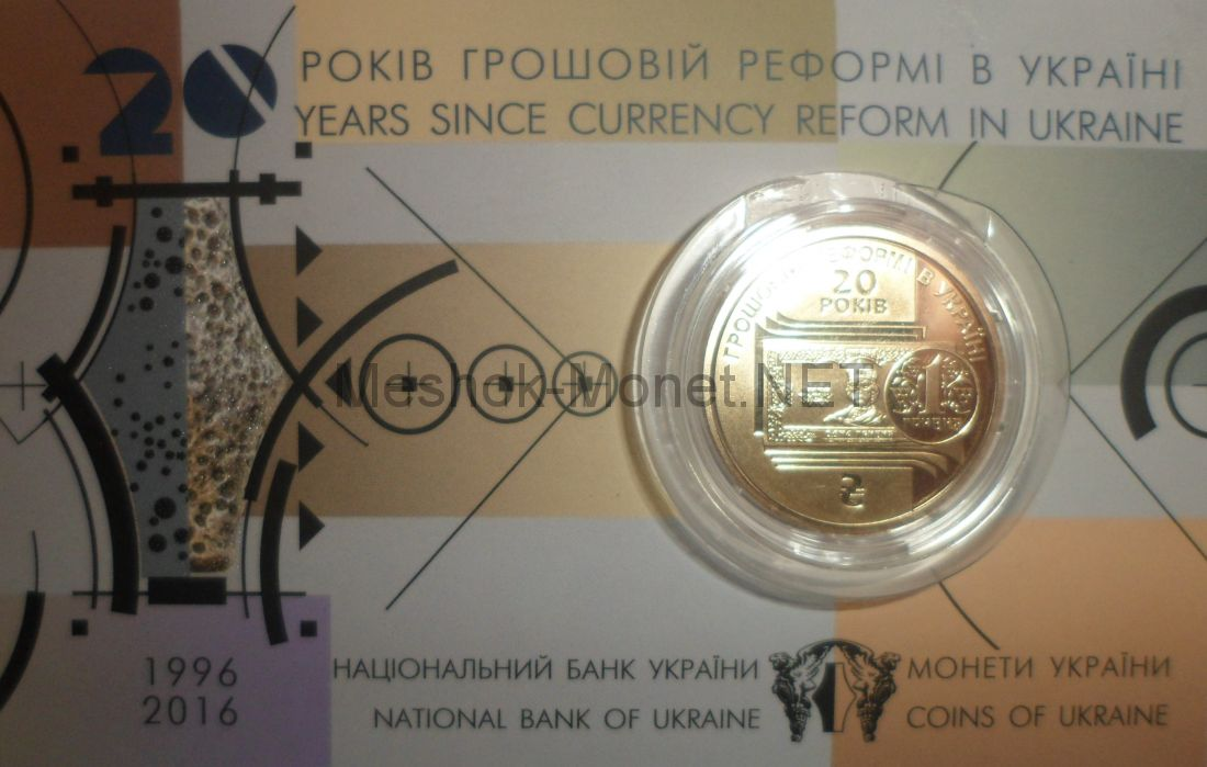 1 гривна 2016 г. 20 лет денежной реформе (в сувенирной упаковке)