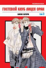 Гостевой клуб лицея Оран том 3 (Rosmanga) / Oran High School Host Club Manga