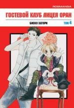 Гостевой клуб лицея Оран том 4 (Rosmanga) / Oran High School Host Club Manga