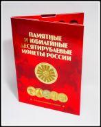 НОВИНКА! Капсульный альбом под все монеты ГВС 2010-2016 (60 ячеек)
